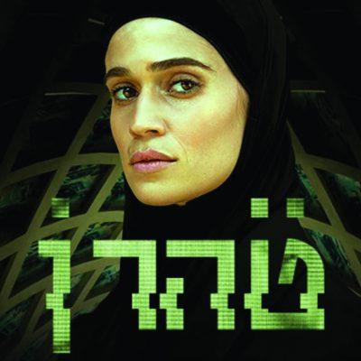 Ce mesaje diplomatice au producțiile cinematografice mai ales când este vorba despre relația dintre Israel și Iran